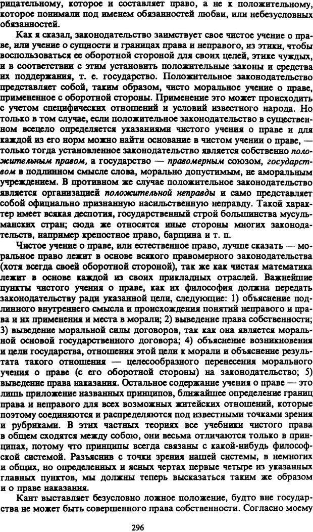PDF. Собрание сочинений в шести томах. Том 1. Шопенгауэр А. Страница 296. Читать онлайн