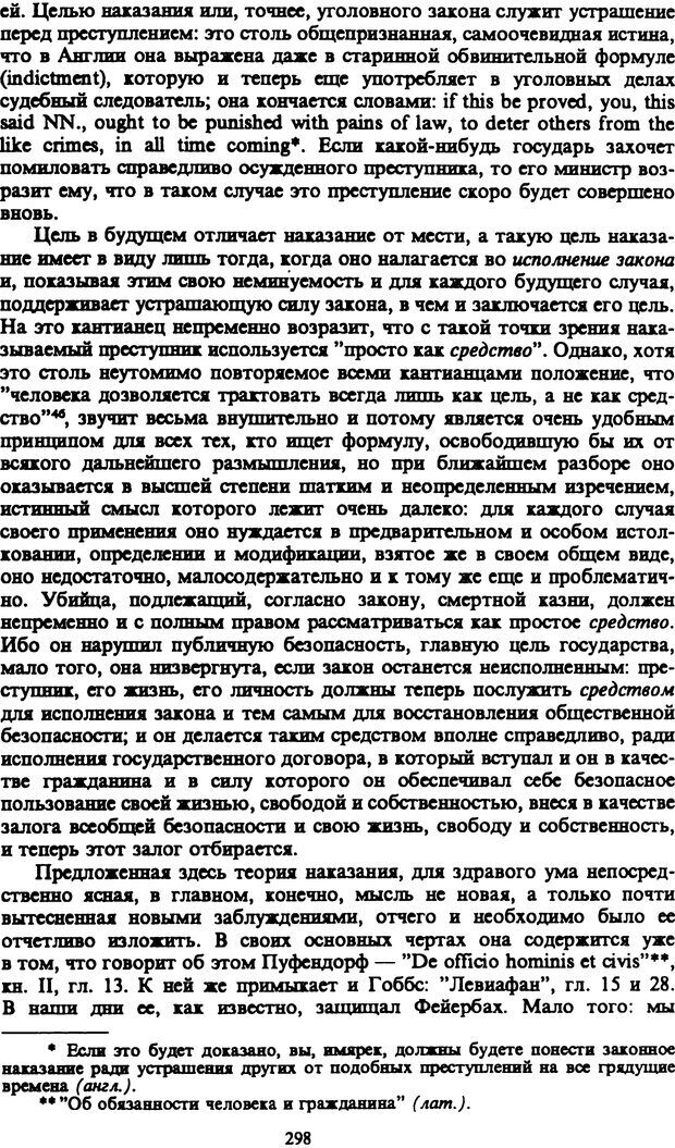 PDF. Собрание сочинений в шести томах. Том 1. Шопенгауэр А. Страница 298. Читать онлайн