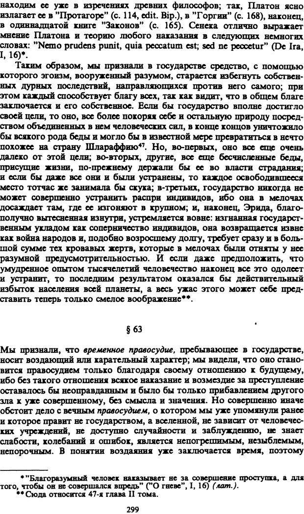 PDF. Собрание сочинений в шести томах. Том 1. Шопенгауэр А. Страница 299. Читать онлайн