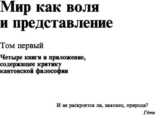 PDF. Собрание сочинений в шести томах. Том 1. Шопенгауэр А. Страница 3. Читать онлайн