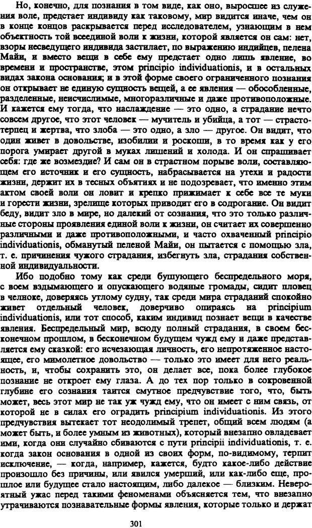 PDF. Собрание сочинений в шести томах. Том 1. Шопенгауэр А. Страница 301. Читать онлайн