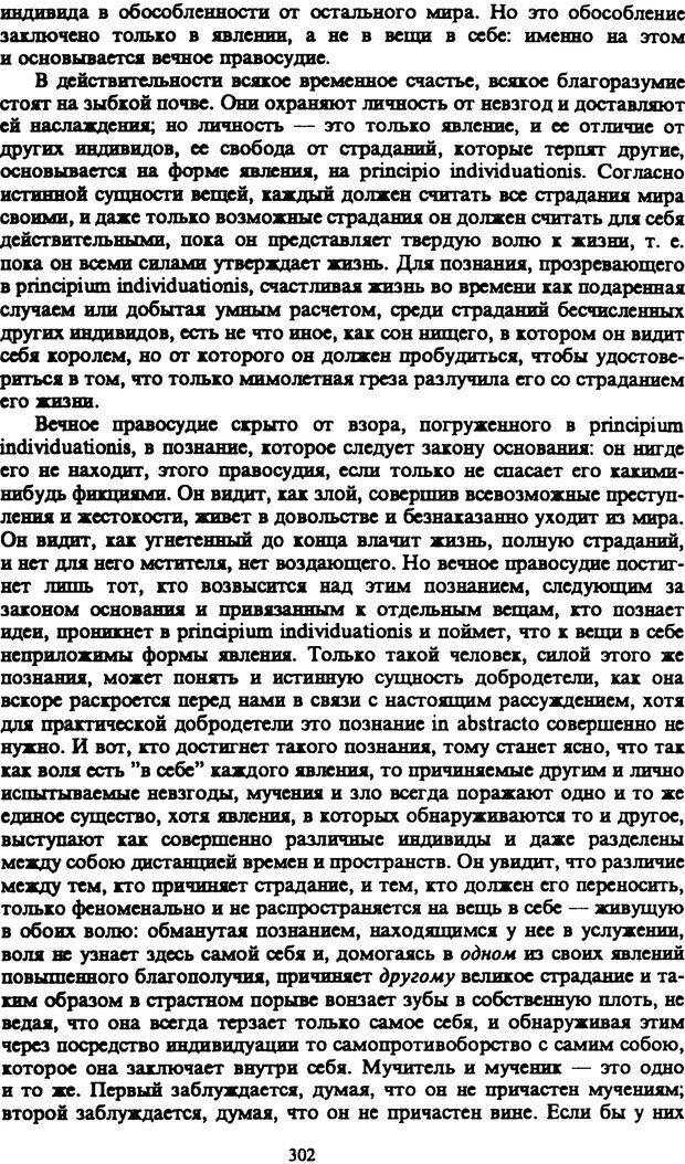 PDF. Собрание сочинений в шести томах. Том 1. Шопенгауэр А. Страница 302. Читать онлайн