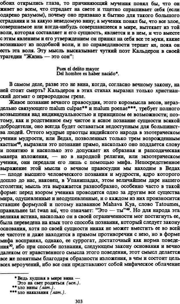 PDF. Собрание сочинений в шести томах. Том 1. Шопенгауэр А. Страница 303. Читать онлайн