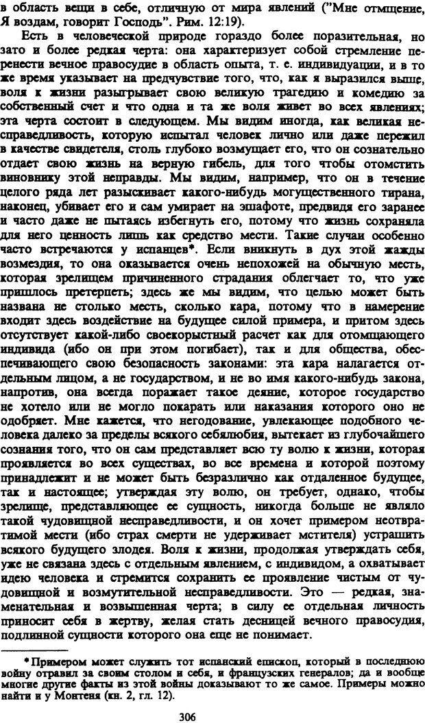 PDF. Собрание сочинений в шести томах. Том 1. Шопенгауэр А. Страница 306. Читать онлайн