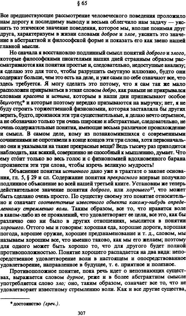 PDF. Собрание сочинений в шести томах. Том 1. Шопенгауэр А. Страница 307. Читать онлайн