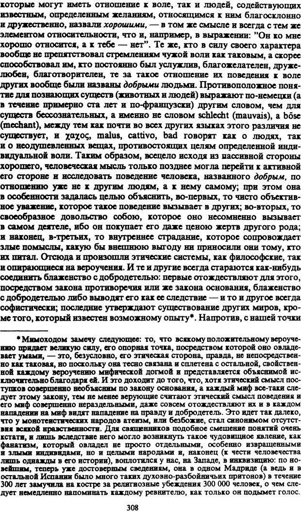 PDF. Собрание сочинений в шести томах. Том 1. Шопенгауэр А. Страница 308. Читать онлайн