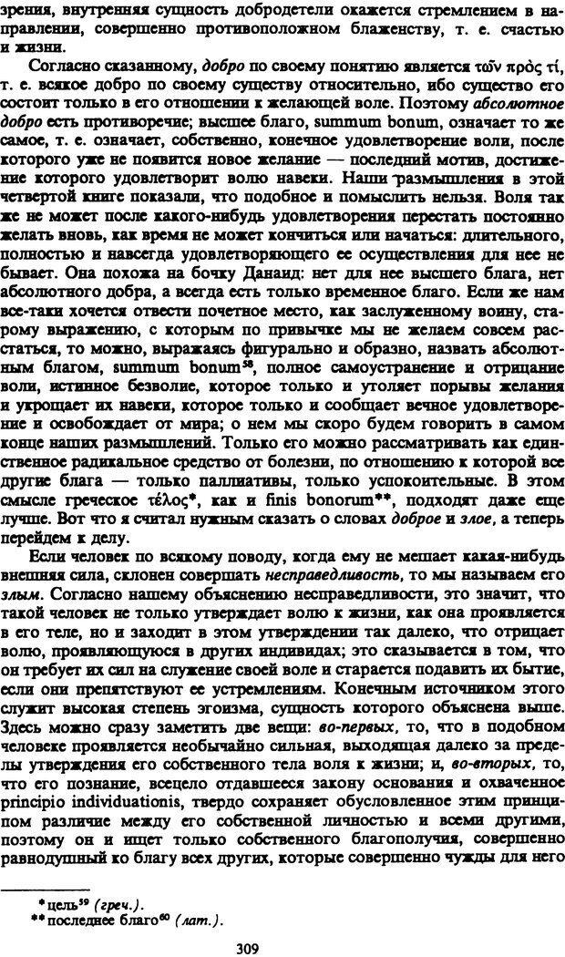 PDF. Собрание сочинений в шести томах. Том 1. Шопенгауэр А. Страница 309. Читать онлайн