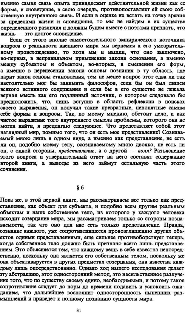 PDF. Собрание сочинений в шести томах. Том 1. Шопенгауэр А. Страница 31. Читать онлайн