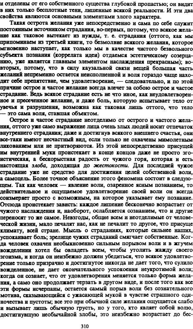 PDF. Собрание сочинений в шести томах. Том 1. Шопенгауэр А. Страница 310. Читать онлайн