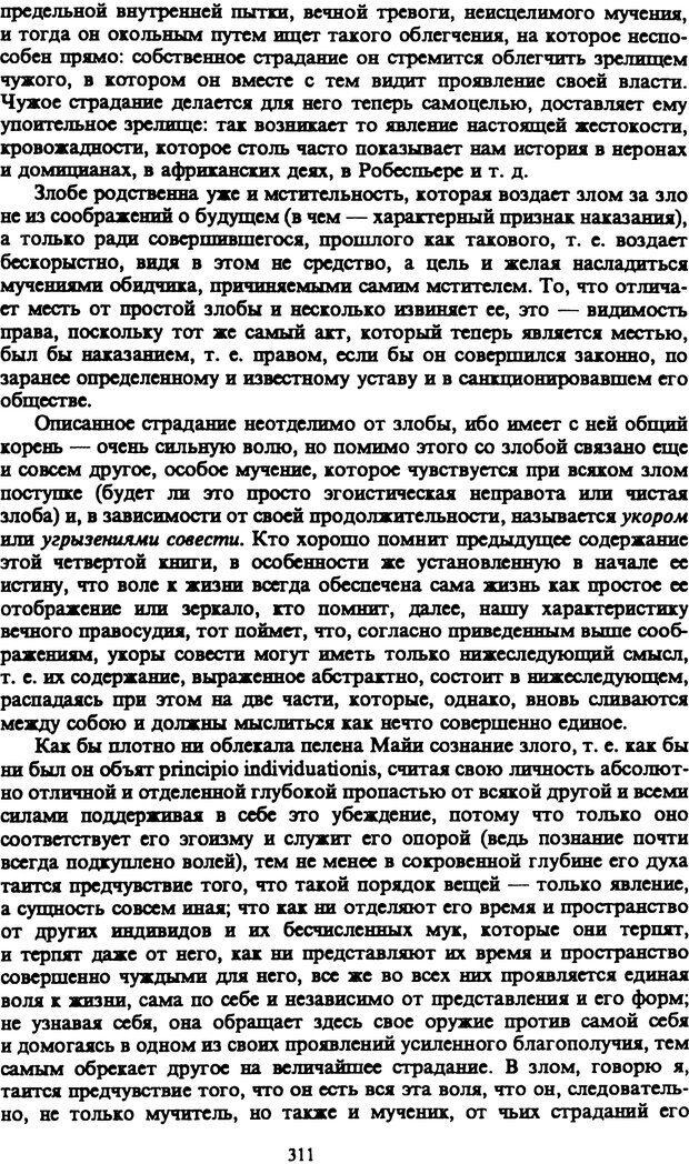 PDF. Собрание сочинений в шести томах. Том 1. Шопенгауэр А. Страница 311. Читать онлайн