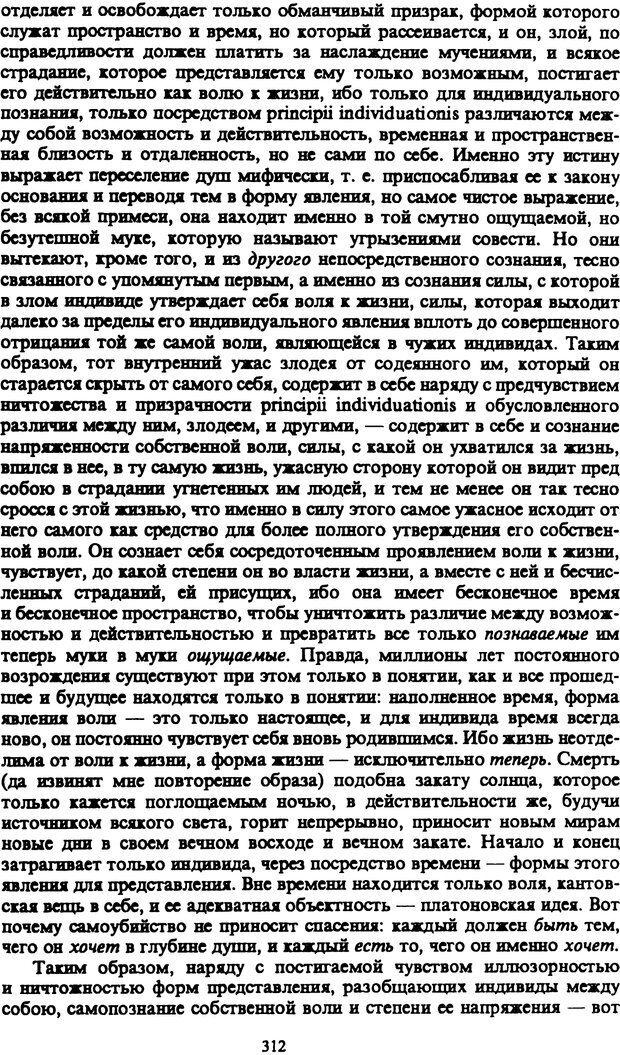 PDF. Собрание сочинений в шести томах. Том 1. Шопенгауэр А. Страница 312. Читать онлайн