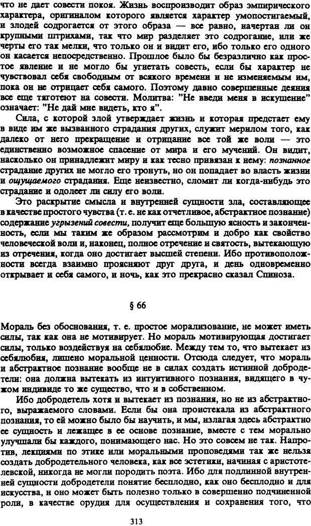 PDF. Собрание сочинений в шести томах. Том 1. Шопенгауэр А. Страница 313. Читать онлайн