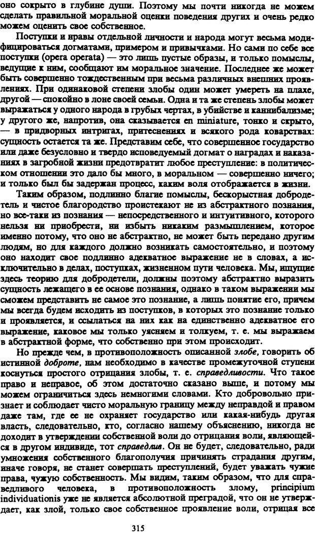 PDF. Собрание сочинений в шести томах. Том 1. Шопенгауэр А. Страница 315. Читать онлайн