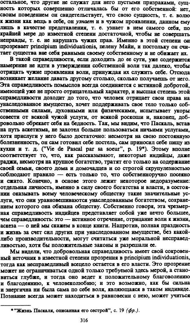 PDF. Собрание сочинений в шести томах. Том 1. Шопенгауэр А. Страница 316. Читать онлайн