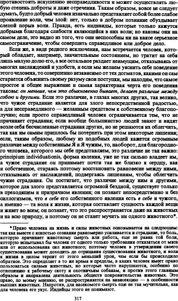 PDF. Собрание сочинений в шести томах. Том 1. Шопенгауэр А. Страница 317. Читать онлайн