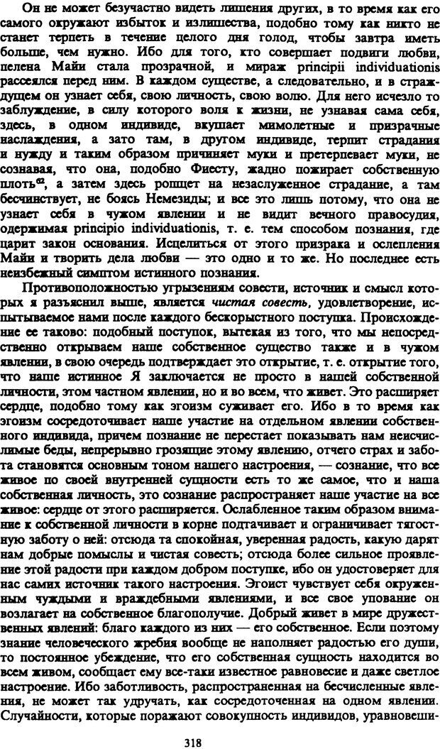 PDF. Собрание сочинений в шести томах. Том 1. Шопенгауэр А. Страница 318. Читать онлайн