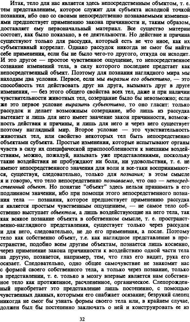 PDF. Собрание сочинений в шести томах. Том 1. Шопенгауэр А. Страница 32. Читать онлайн