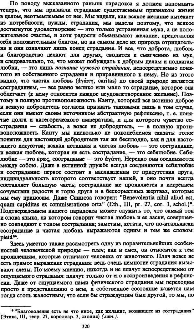 PDF. Собрание сочинений в шести томах. Том 1. Шопенгауэр А. Страница 320. Читать онлайн