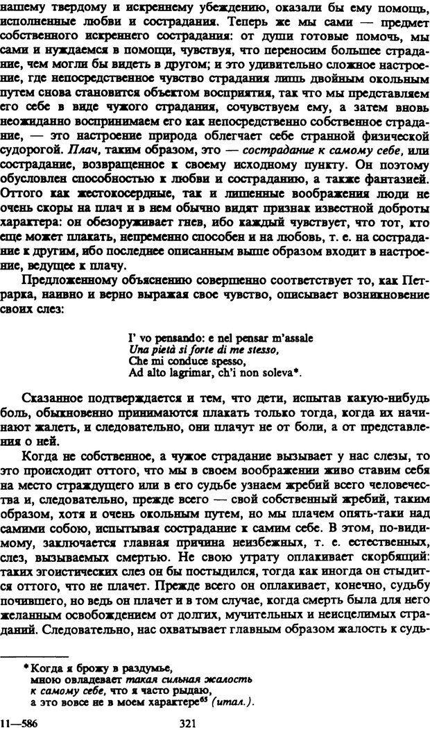 PDF. Собрание сочинений в шести томах. Том 1. Шопенгауэр А. Страница 321. Читать онлайн