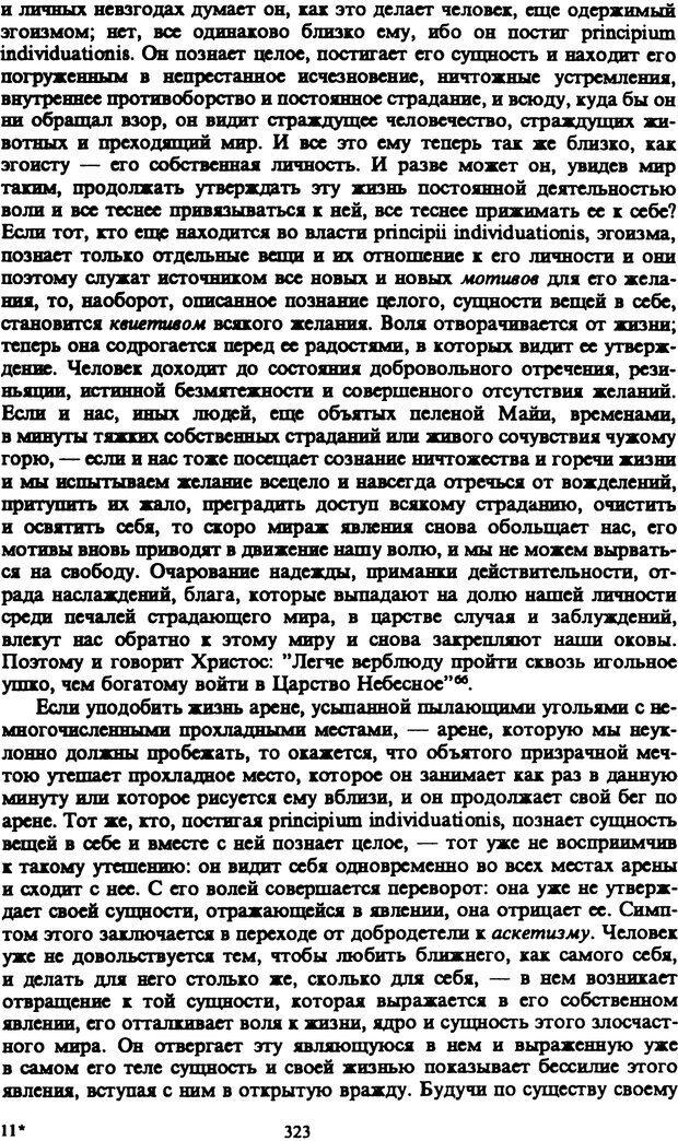 PDF. Собрание сочинений в шести томах. Том 1. Шопенгауэр А. Страница 323. Читать онлайн