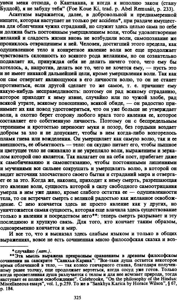 PDF. Собрание сочинений в шести томах. Том 1. Шопенгауэр А. Страница 325. Читать онлайн