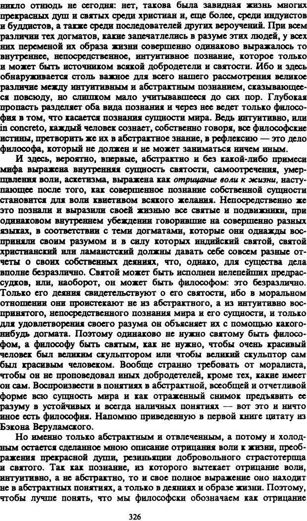 PDF. Собрание сочинений в шести томах. Том 1. Шопенгауэр А. Страница 326. Читать онлайн