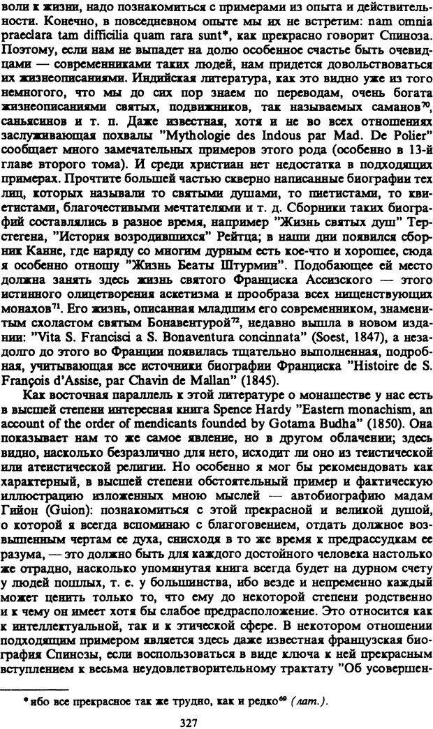 PDF. Собрание сочинений в шести томах. Том 1. Шопенгауэр А. Страница 327. Читать онлайн