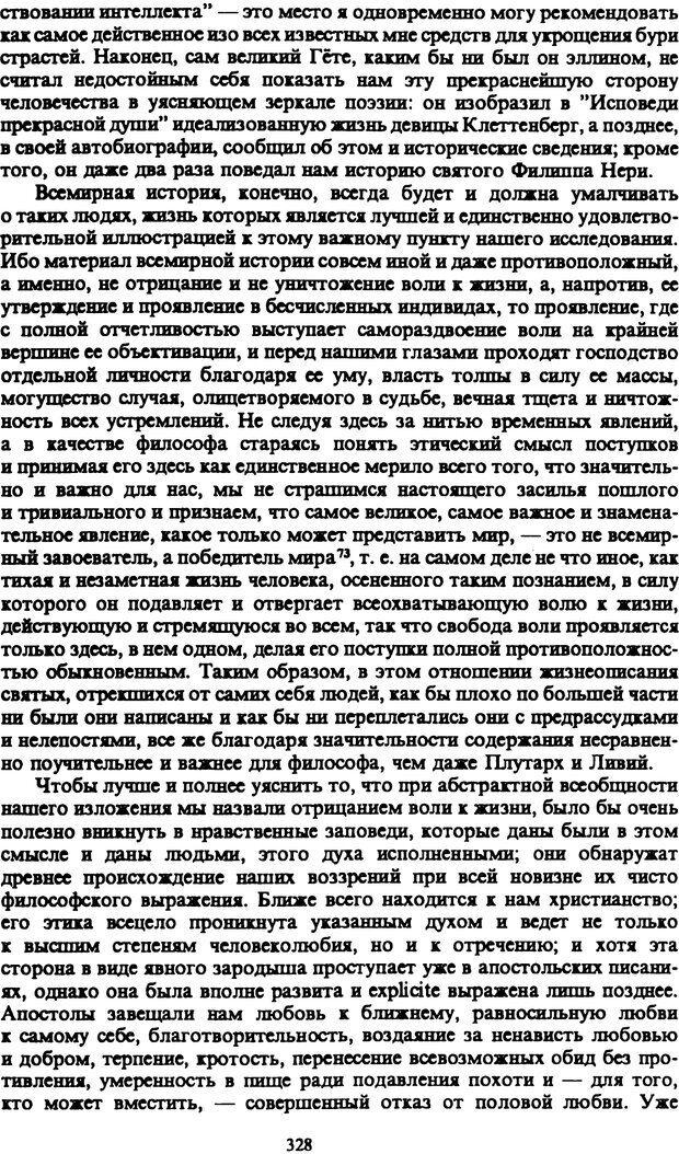 PDF. Собрание сочинений в шести томах. Том 1. Шопенгауэр А. Страница 328. Читать онлайн