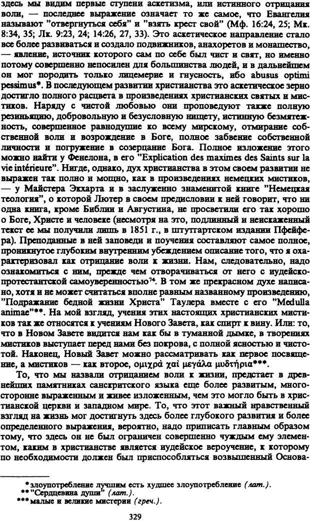 PDF. Собрание сочинений в шести томах. Том 1. Шопенгауэр А. Страница 329. Читать онлайн