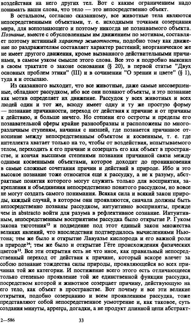PDF. Собрание сочинений в шести томах. Том 1. Шопенгауэр А. Страница 33. Читать онлайн