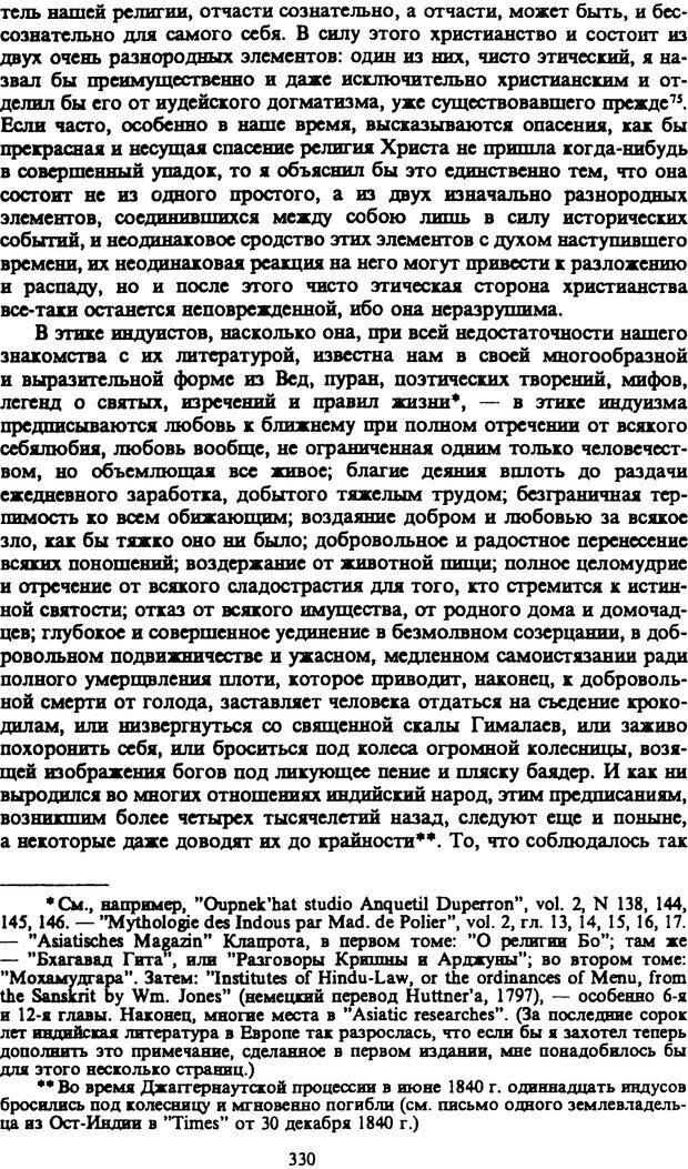 PDF. Собрание сочинений в шести томах. Том 1. Шопенгауэр А. Страница 330. Читать онлайн