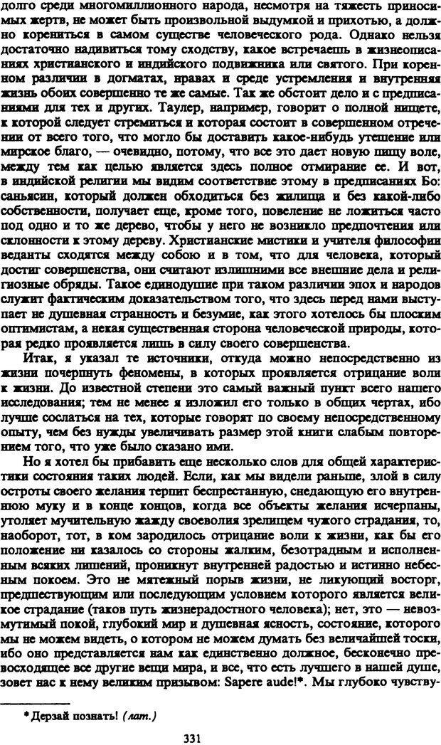 PDF. Собрание сочинений в шести томах. Том 1. Шопенгауэр А. Страница 331. Читать онлайн