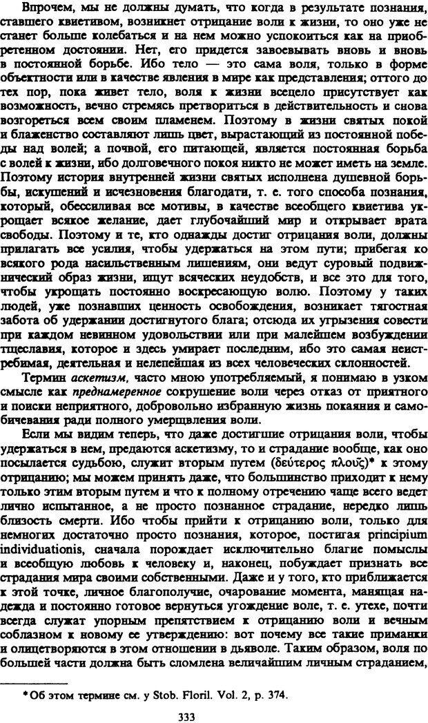PDF. Собрание сочинений в шести томах. Том 1. Шопенгауэр А. Страница 333. Читать онлайн