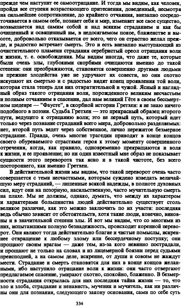 PDF. Собрание сочинений в шести томах. Том 1. Шопенгауэр А. Страница 334. Читать онлайн