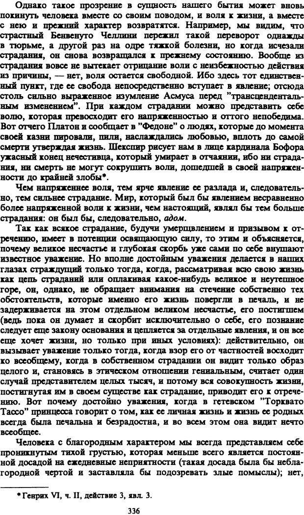 PDF. Собрание сочинений в шести томах. Том 1. Шопенгауэр А. Страница 336. Читать онлайн