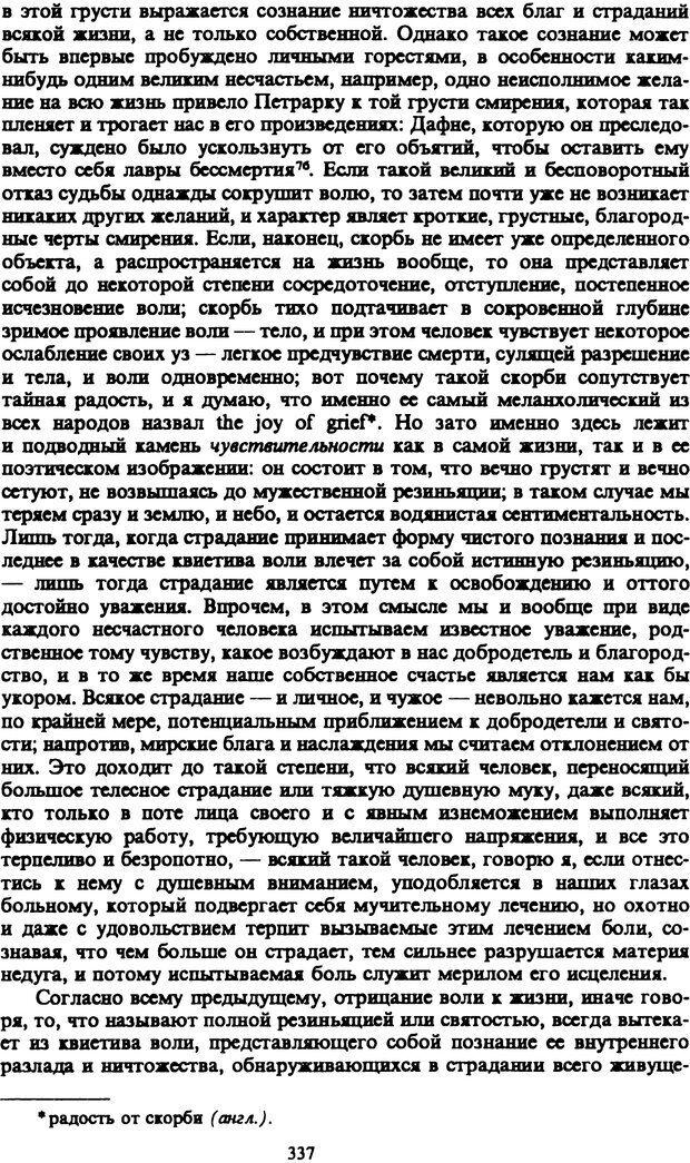 PDF. Собрание сочинений в шести томах. Том 1. Шопенгауэр А. Страница 337. Читать онлайн