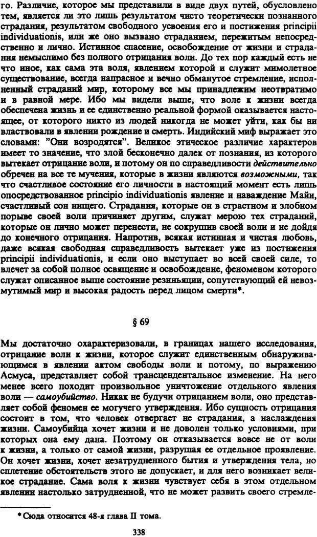 PDF. Собрание сочинений в шести томах. Том 1. Шопенгауэр А. Страница 338. Читать онлайн
