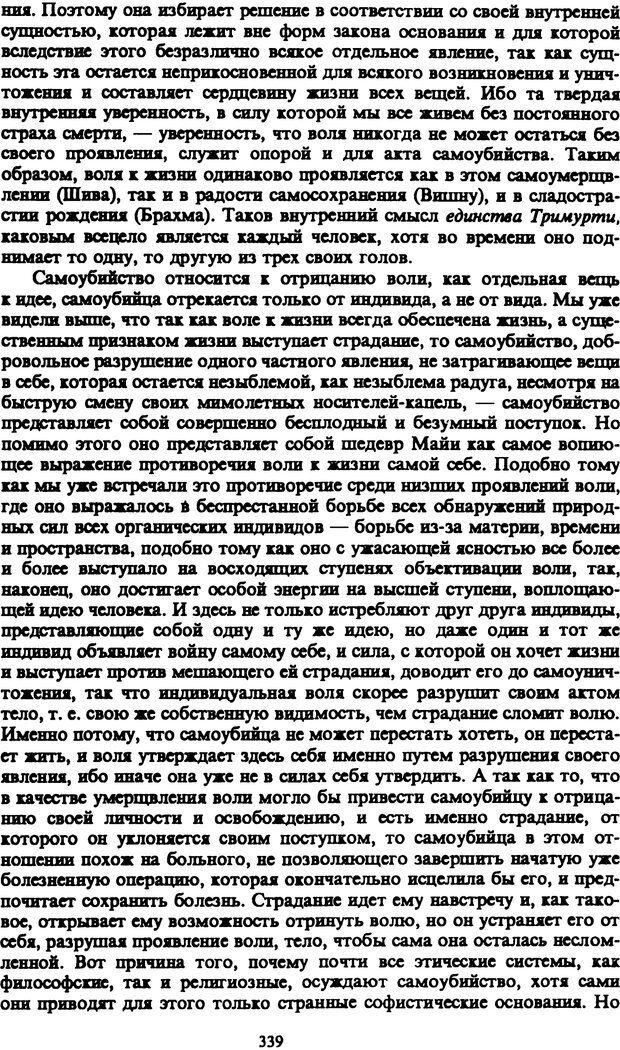 PDF. Собрание сочинений в шести томах. Том 1. Шопенгауэр А. Страница 339. Читать онлайн