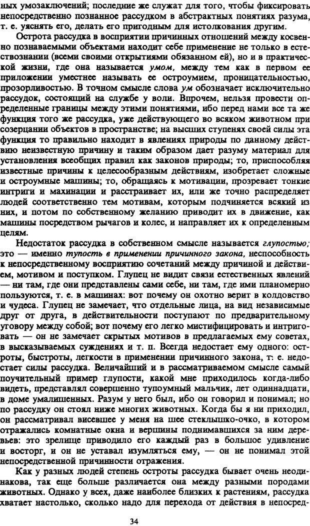 PDF. Собрание сочинений в шести томах. Том 1. Шопенгауэр А. Страница 34. Читать онлайн