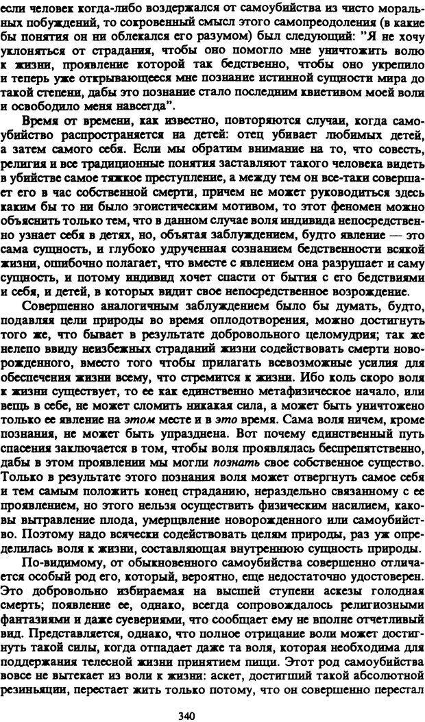 PDF. Собрание сочинений в шести томах. Том 1. Шопенгауэр А. Страница 340. Читать онлайн
