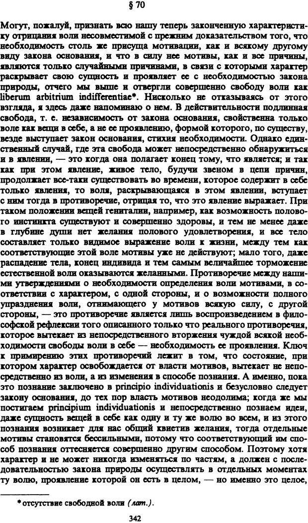 PDF. Собрание сочинений в шести томах. Том 1. Шопенгауэр А. Страница 342. Читать онлайн