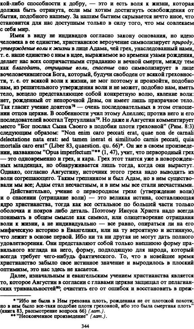 PDF. Собрание сочинений в шести томах. Том 1. Шопенгауэр А. Страница 344. Читать онлайн