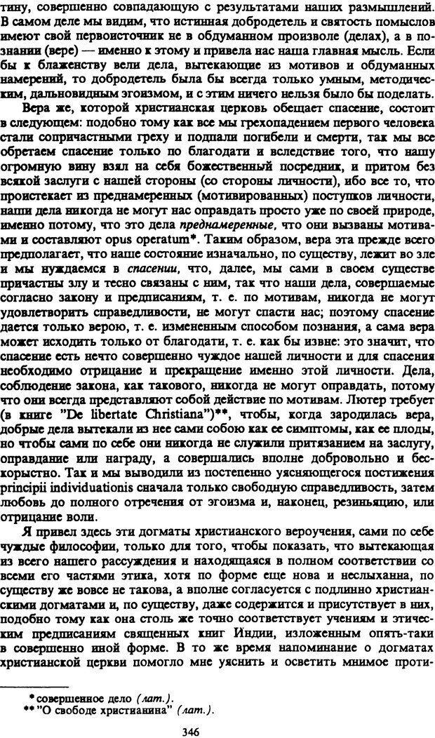 PDF. Собрание сочинений в шести томах. Том 1. Шопенгауэр А. Страница 346. Читать онлайн