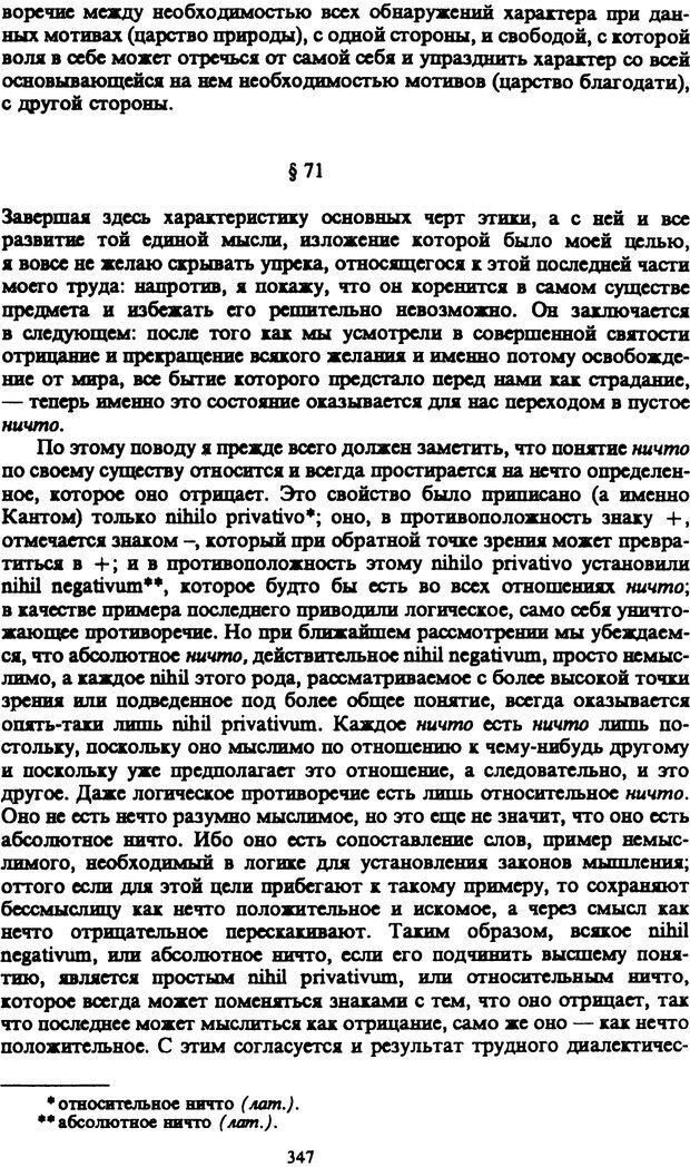 PDF. Собрание сочинений в шести томах. Том 1. Шопенгауэр А. Страница 347. Читать онлайн