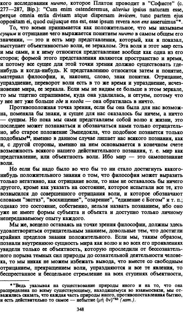 PDF. Собрание сочинений в шести томах. Том 1. Шопенгауэр А. Страница 348. Читать онлайн