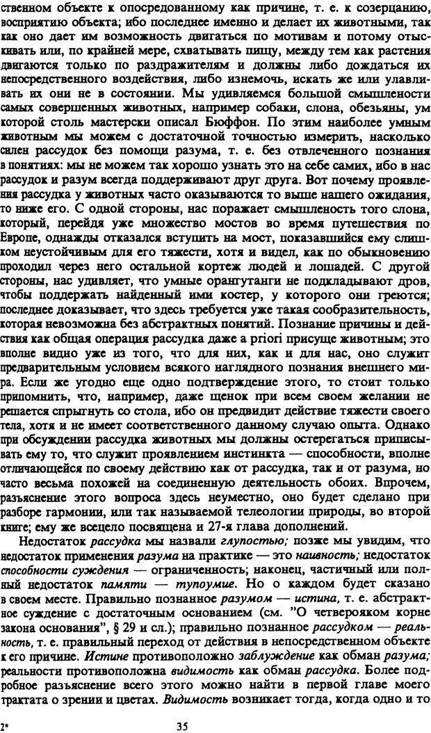 PDF. Собрание сочинений в шести томах. Том 1. Шопенгауэр А. Страница 35. Читать онлайн
