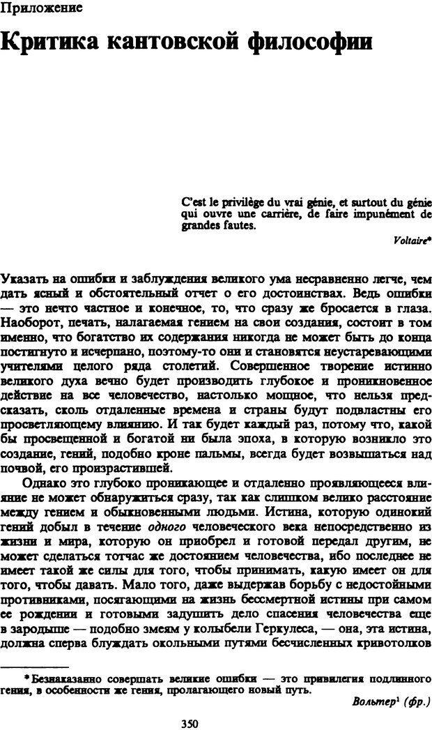 PDF. Собрание сочинений в шести томах. Том 1. Шопенгауэр А. Страница 350. Читать онлайн