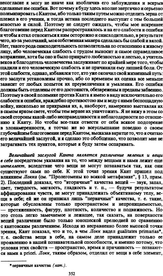 PDF. Собрание сочинений в шести томах. Том 1. Шопенгауэр А. Страница 352. Читать онлайн
