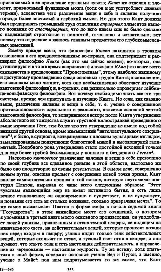 PDF. Собрание сочинений в шести томах. Том 1. Шопенгауэр А. Страница 353. Читать онлайн