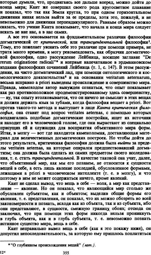 PDF. Собрание сочинений в шести томах. Том 1. Шопенгауэр А. Страница 355. Читать онлайн